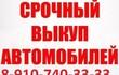 """""""Автовыкуп 54-33-33 Курск""""   срочный выкуп"""