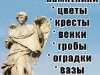 Изображение в Хозяйство и быт Ритуальные услуги Памятники от 3 500 рублей!   (Комплект: стела, в Курске 0