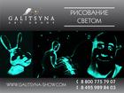 Уникальное фотографию Организация праздников Рисунки светом в Курске 36765642 в Курске