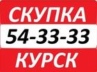 Скачать фотографию  СКУПКА 54-33-33 ПОКУПАЮ ВСЁ В КУРСКЕ 54-33-33 36899559 в Курске