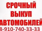 Просмотреть foto Автокредит СРОЧНЫЙ ВЫКУП АBТОMОБИЛЕЙ ЗА НАЛИЧНЫЕ В КУPСКE 8-910-740-33-33 37178938 в Курске