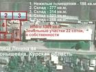Фото в   Продам земельный участок 0. 22 га. Склады в Курске 2190000