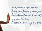 Новое foto Массаж массаж Курск профессионально 67795484 в Курске
