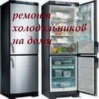 Ремонт бытовых холодильников и холодильного оборудования