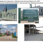 Ответственное хранение и складские помещения под производство в Курской области г,