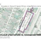 Продам земельный участок 0, 92 га, Помещения 6800 кв, м.