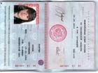 Уникальное фото Находки паспорт 38649588 в Кузнецке