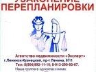 Фотография в   Узаконение перепланировок и переустройств. в Ленинск-Кузнецком 0