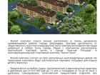 Продажа квартир в Лесосибирске