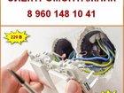 Увидеть фотографию  Электромонтажник, Электрик, Качественно, быстро, недорого, 34473766 в Липецке