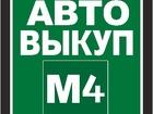 Уникальное фотографию Разное АВТОВЫКУП М4 - Выкуп любых авто от 2008 г, в, в Липецке и области 37294684 в Липецке