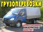 Свежее фотографию  Грузоперевозки / Грузотакси / Грузчики 39170327 в Липецке