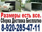 Новое изображение Гаражи, стоянки гаражи пеналы 39261735 в Липецке