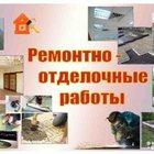 Ремонт, строительство Отделочные работы
