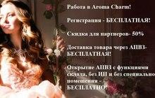 Арома Шарм - Ароматный бизнес