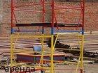 Смотреть фотографию  сдам в аренду рамные леса для фасадных работ вышка тура на колесах в Люберцах 34163795 в Люберцы
