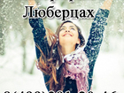 Фотография в   Наружная реклама : баннеры, таблички, стенды, в Люберцы 300