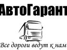 Скачать изображение Транспорт, грузоперевозки Организация и осуществление доставки грузов по России от 1 тонны 37758115 в Люберцы