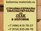 Просмотреть foto  Пиломатериалы в Коломне с доставкой 78195111 в Коломне