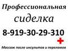 Увидеть изображение  уход за престарелыми, лежачими больными 32616253 в Магнитогорске