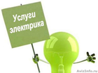 Свежее изображение Электрика (услуги) Опытный электрик, выезжаем на дом 33302605 в Магнитогорске