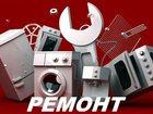 Увидеть фото  Ремонт стиральных машин на дому 33503652 в Магнитогорске