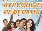 Свежее фотографию Курсовые, дипломные работы Дипломные, курсовые, рефераты в Магнитогорске 33746493 в Магнитогорске
