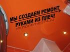 Изображение в Строительство и ремонт Ремонт, отделка Опытная бригада мастеров, опыт более 12 лет! в Магнитогорске 500