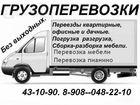 Фото в Авто Транспорт, грузоперевозки Оперативно. без выходных, ГАЗели-тент. высокие, в Магнитогорске 0