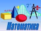Смотреть фотографию  Репетиторство по математике 36862722 в Магнитогорске