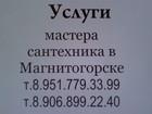 Скачать foto Сантехника (услуги) Вызвать сантехника на дом оффис магазин, 37799330 в Магнитогорске