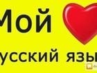 Новое фотографию Репетиторы Помощь,консультирование в подготовке к ЕГЭ по русскому языку 38003512 в Магнитогорске