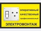 Фотография в Электрика Электрика (услуги) Охранная организация Сигма выполнит работы в Магнитогорске 100