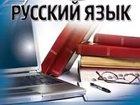 Помощь, консультирование в подготовке к ЕГЭ по русскому языку