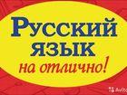 Русский язык - на отлично, подготовка к ЕГЭ и ОГЭ