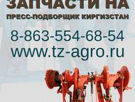 как отрегулировать пресс подборщик киргизстан Купить запчасти на пресс подборщик