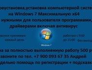 Установка да переустановка на Windows 7 Восстанавливаю компьютер переустановкой