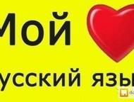 Помощь,консультирование в подготовке к ЕГЭ по русскому языку Помогу в подготовке