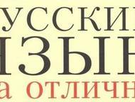 Репетитор по русскому языку, подготовка к ЕГЭ и ОГЭ Если вы хотите знать русский
