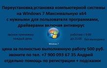 Установка да переустановка на Windows 7