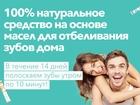 Свежее foto  Отбеливание зубов! Ищем партнёров Двфо 39965330 в Владивостоке