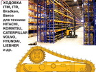 Увидеть фото Спецтехника Ходовка для экскаваторов и бульдозеров 50143868 в Махачкале