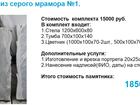 Новое фотографию Разное Памятники из мрамора, гранита, природного камня 34017152 в Майкопе