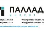 Изображение в Услуги компаний и частных лиц Разные услуги Услуги независимой инвентаризации товаров в Москве 0