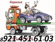 Служба эвакуации в Медвежьегорске 24 часа Эвакуация легкового автотранспорта в л