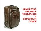 Фотография в   Химчистка кожаных чемоданов.   Что входит в Мегионе 3300