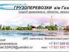 Уникальное foto Транспорт, грузоперевозки Перевозка грузов недорого 38656310 в Мезени