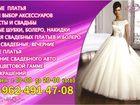 Просмотреть foto  Свадебный салон Гелина MLV Свадебные платья и аксессуары 39776778 в Минеральных Водах