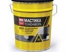Фото в Строительство и ремонт Строительные материалы Мастика (МБПХ/МКТН, МГТН, МБПГ) по цене завода-изготовителя в Минске 0