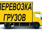 Изображение в   Предоставляем услуги по транспортировке грузов в Минске 250000